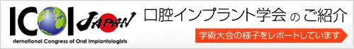 【特集】ICOI第31回世界学術大会 2014年10/3日(金)4日(土)5日(日)