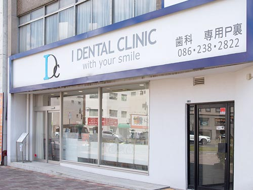 I DENTAL CLINIC