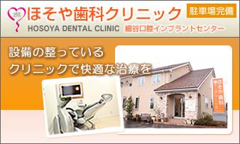 ほそや歯科クリニック 細谷口腔インプラントセンター