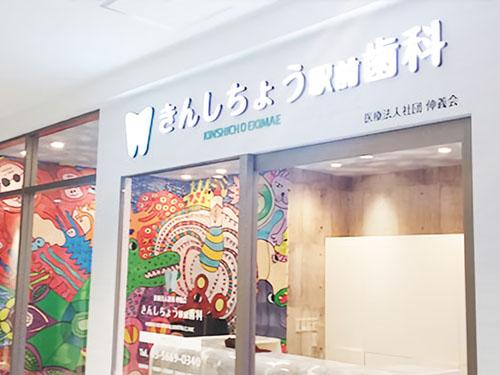 駅前 歯科 菊川 【2020年】墨田区の歯医者さん♪おすすめしたい医院