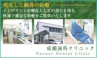 山形インプラントセンター 成瀬歯科クリニック