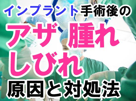 インプラント手術後の【アザ】【腫れ】【しびれ】の原因と対処法について