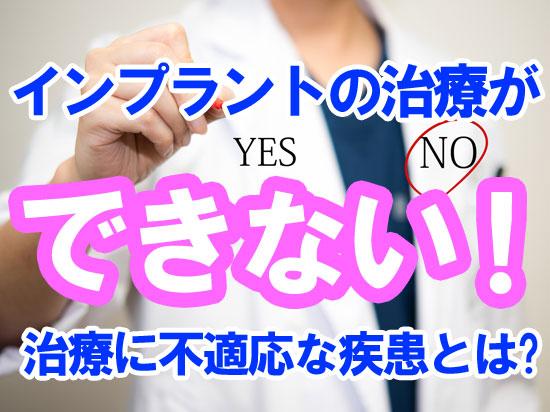 インプラント治療ができない!?治療に不適応な疾患とは?