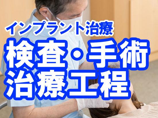 【インプラント治療の流れ】検査や手術など一般的な治療工程5ステップ