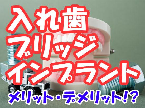 入れ歯・ブリッジ・インプラントのメリット/デメリット