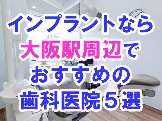 【2020年度版】CT/オペ室完備!大阪(梅田)駅周辺でインプラント治療するならおすすめの歯科医院5選