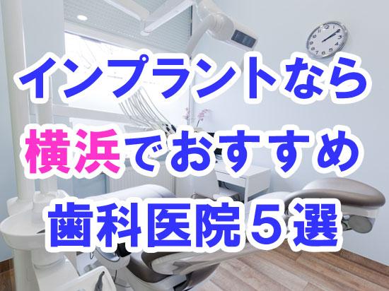 【2020年度版】CTスキャン完備!横浜市でインプラント治療するならおすすめの歯科医院5選