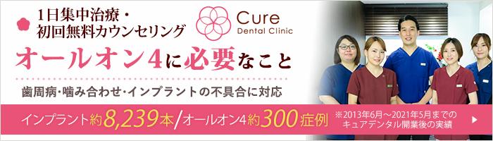 1日集中治療・初回無料カウンセリング オールオン4に必要なこと 歯周病・噛み合わせ・インプラントの不具合にも対応 Cure dental Clinic インプラント約5,000本/オールオン4約200