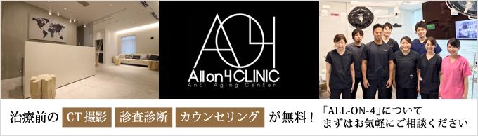治療前のCT撮影・診査診断・カウンセリングが無料!「ALL」