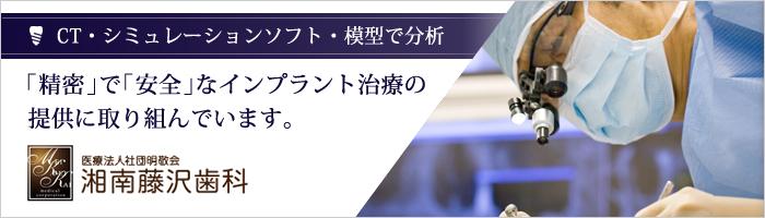 CT・シミュレーションソフト・模型で分析 「精密」で「安全」なインプラント治療の提供に取り組んでいます。 医療法人社団明敬会 湘南藤沢歯科