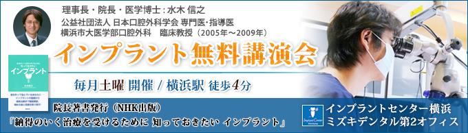 インプラント無料講演会/毎月土曜開催 横浜駅徒歩4分
