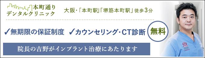 大阪・「本町駅」「堺筋本町駅」徒歩3分 無期限の保証制度 カウンセリング・CT診断無料 院長の吉野がインプラント治療にあたります