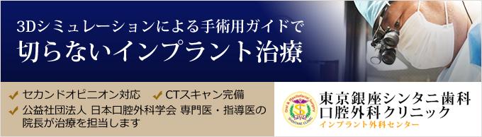 3Dシミュレーションによる手術用ガイドで切らないインプラント治療 東京銀座シンタニ歯科口腔外科クリニック