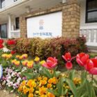 朝霧インプラントセンター コイケ歯科医院